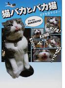 猫バカとバカ猫 スケキヨですよっ! (EARTH STAR Books)