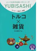 ワンテーマ指さし会話 トルコ×雑貨 (YUBISASHI とっておきの出会い方シリーズ)