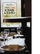 料理人が選んだパリのとっておきビストロ・レストラン