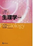 生理学 人体の構造と機能 改訂版 (図解ワンポイント・シリーズ)