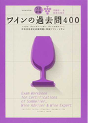 ワインの過去問400 ソムリエ、ワインアドバイザー、ワインエキスパート呼称資格認定試験問題と解説でワインを学ぶ 改訂新版 (Winart Book)