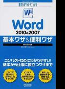 Word 2010&2007基本ワザ&便利ワザ Windows版 (速効!ポケットマニュアル)