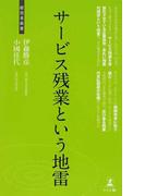 サービス残業という地雷 労務管理改善の処方箋 (経営者新書)