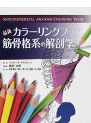最新カラーリングブック筋骨格系の解剖学