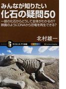 みんなが知りたい化石の疑問50 一部の化石からどうして全体がわかるの?映画のようにDNAから恐竜を再生できる? (サイエンス・アイ新書 地学)(サイエンス・アイ新書)