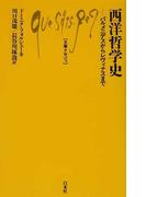 西洋哲学史 パルメニデスからレヴィナスまで (文庫クセジュ)(文庫クセジュ)