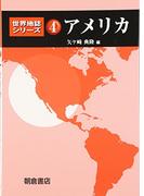 世界地誌シリーズ 4 アメリカ