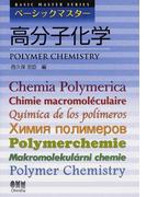 高分子化学 (ベーシックマスター)