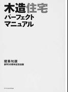 木造住宅パーフェクトマニュアル (建築知識)