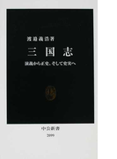 三国志 演義から正史、そして史実へ (中公新書)(中公新書)