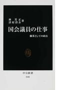 国会議員の仕事 職業としての政治 (中公新書)(中公新書)