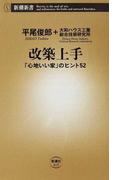 改築上手 「心地いい家」のヒント52 (新潮新書)(新潮新書)