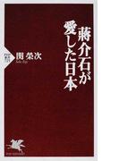 蔣介石が愛した日本 (PHP新書)(PHP新書)
