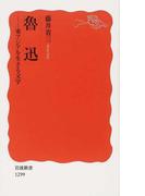 魯迅 東アジアを生きる文学 (岩波新書 新赤版)(岩波新書 新赤版)