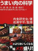 うまい肉の科学 牛・豚・鶏・羊・猪・鹿・馬まで肉好きなら読まずにはいられない!