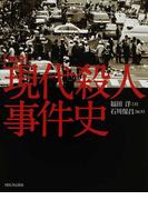 図説現代殺人事件史 増補新版 (ふくろうの本)