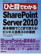 ひと目でわかるSharePoint Server 2010基本機能でここまで使える!ビジネス活用33の事例 (TechNet ITプロシリーズ)