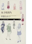 女子校育ち (ちくまプリマー新書)(ちくまプリマー新書)