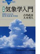 図解・気象学入門 原理からわかる雲・雨・気温・風・天気図 (ブルーバックス)