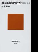 戦前昭和の社会 1926−1945 (講談社現代新書)(講談社現代新書)