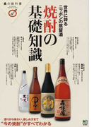 焼酎の基礎知識 世界に誇るニッポンの蒸留酒