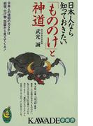 日本人なら知っておきたい「もののけ」と神道 日本人の信仰のカタチは妖怪、化け物、怨霊から見えてくる! (KAWADE夢新書)