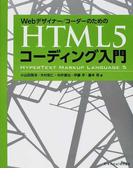 Webデザイナー/コーダーのためのHTML5コーディング入門
