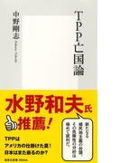 TPP亡国論 (集英社新書)(集英社新書)