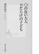 ○のない大人×だらけの子ども (集英社新書)(集英社新書)