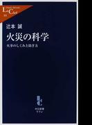 火災の科学 火事のしくみと防ぎ方 (中公新書ラクレ)(中公新書ラクレ)