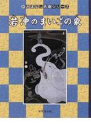 若冲のまいごの象 絵本画集 (新・おはなし名画シリーズ)