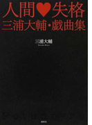 人間♥失格 Potudo‐ru 三浦大輔・戯曲集