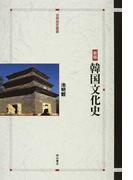 韓国文化史 新版 (世界歴史叢書)