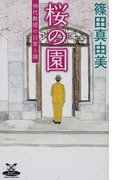 桜の園 (カドカワ・エンタテインメント 神代教授の日常と謎)