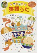 てあそび英語うた DVDブック ネイティブな発音で教えられる!