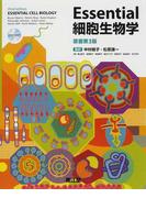 Essential細胞生物学 原書第3版