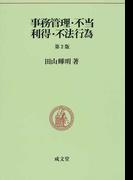 事務管理・不当利得・不法行為 債権各論 下巻 第2版 (民法要義)