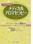 今すぐ使えるメディカルアロマセラピーTextbook アロマセラピーを使った55症例・症状緩和や看護ケアで使えるアロマレシピ259