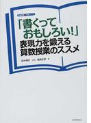 「書くっておもしろい!」表現力を鍛える算数授業のススメ (算数授業観改革シリーズ)
