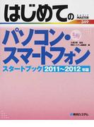 はじめてのパソコン・スマートフォンスタートブック 2011〜2012年版 (BASIC MASTER SERIES)