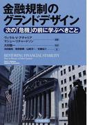 金融規制のグランドデザイン 次の「危機」の前に学ぶべきこと