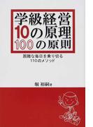 学級経営10の原理・100の原則 困難な毎日を乗り切る110のメソッド