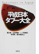 平成日本タブー大全 (宝島SUGOI文庫)(宝島SUGOI文庫)