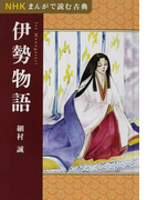 伊勢物語 (NHKまんがで読む古典)