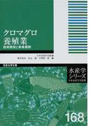 クロマグロ養殖業 技術開発と事業展開 (水産学シリーズ)