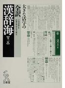 大きな活字の全訳漢辞海 第3版