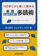 140字だから楽しく読める英語twitter多読術 Enjoy English with Twitter!