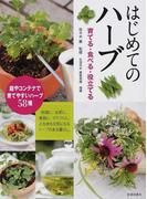はじめてのハーブ 育てる・食べる・役立てる 庭やコンテナで育てやすいハーブ58種