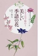 美しい季語の花 365日で味わう イラストで彩る1日1語