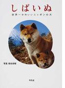 しばいぬ 世界一かわいいニッポンの犬